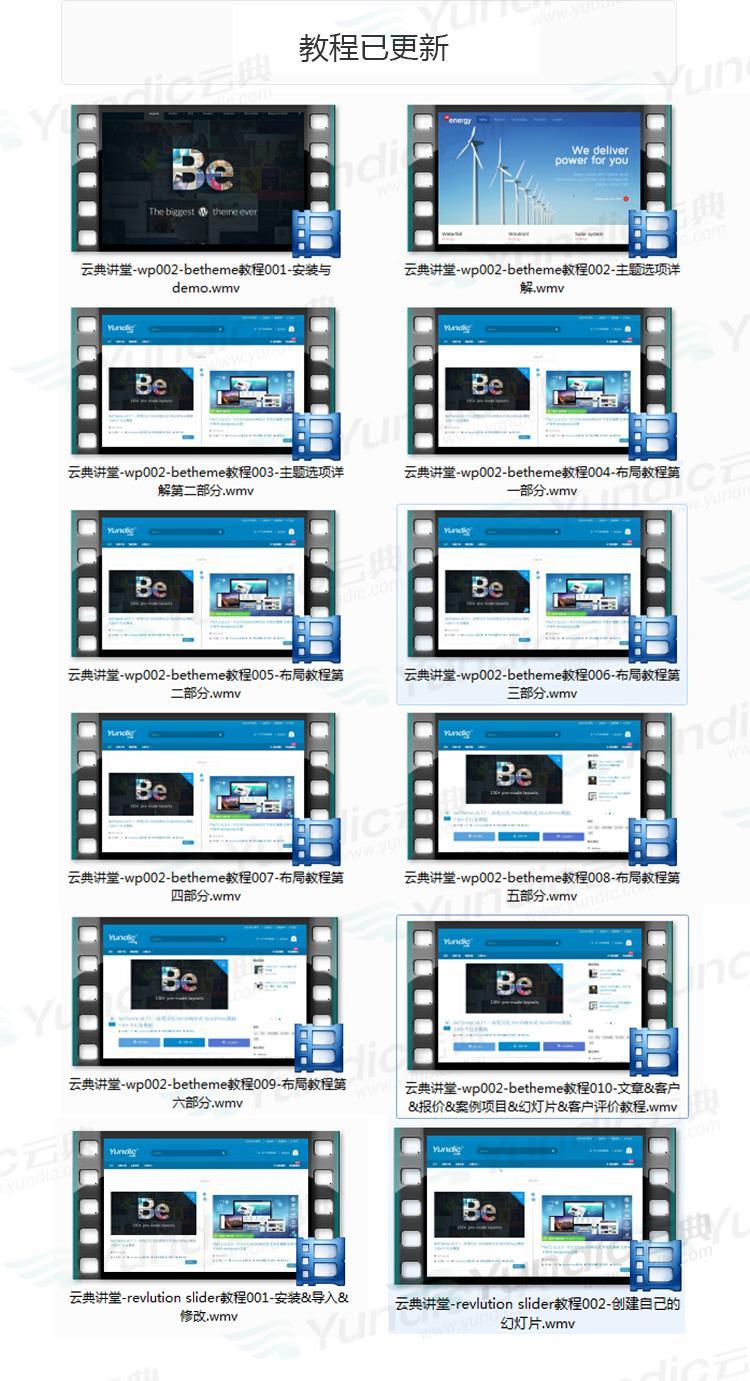 云典讲堂-Betheme汉化主题安装和使用教程-云典网