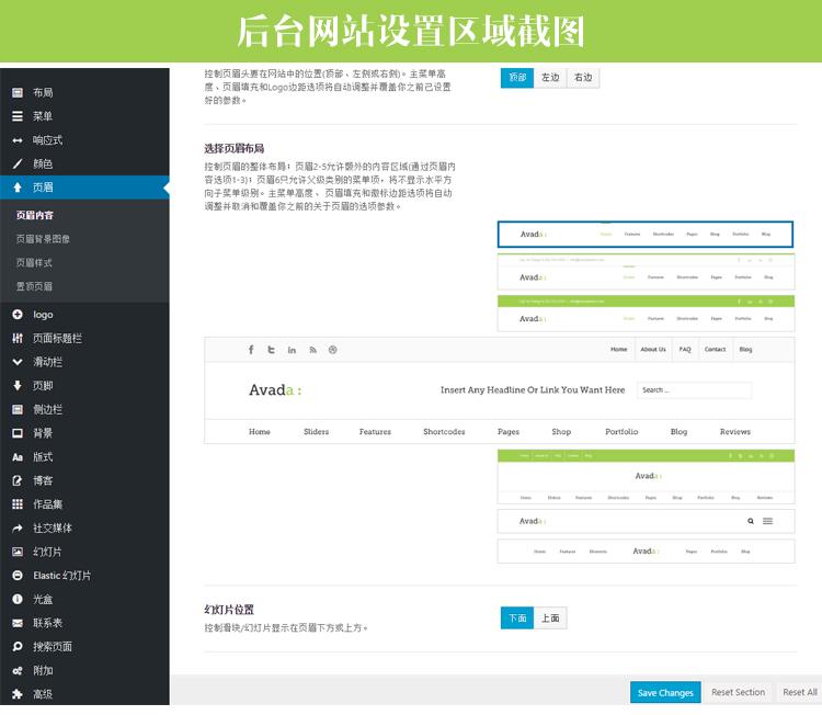 Avada汉化主题 含密钥|云典讲堂教程 最新版 V6.2.1插图