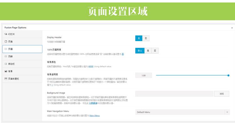 Avada汉化主题 含密钥|云典讲堂教程 最新版 V6.2.1插图(4)