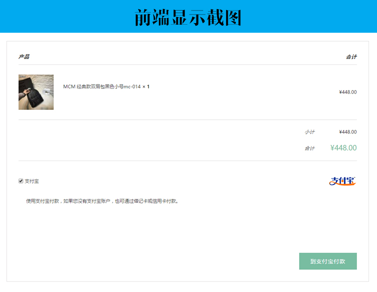 WordPress支付宝插件 用于woocommerce的支付宝PC网页支付接口插图(1)