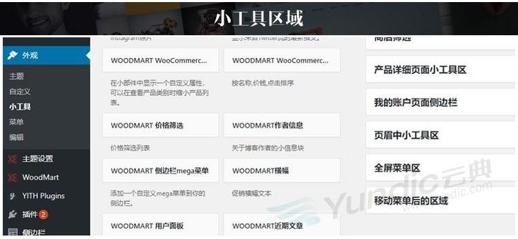 Woodmart V5.2.0  汉化主题 跨境电商 外贸商城 产品展示网站模板 dokan多商户-云典网