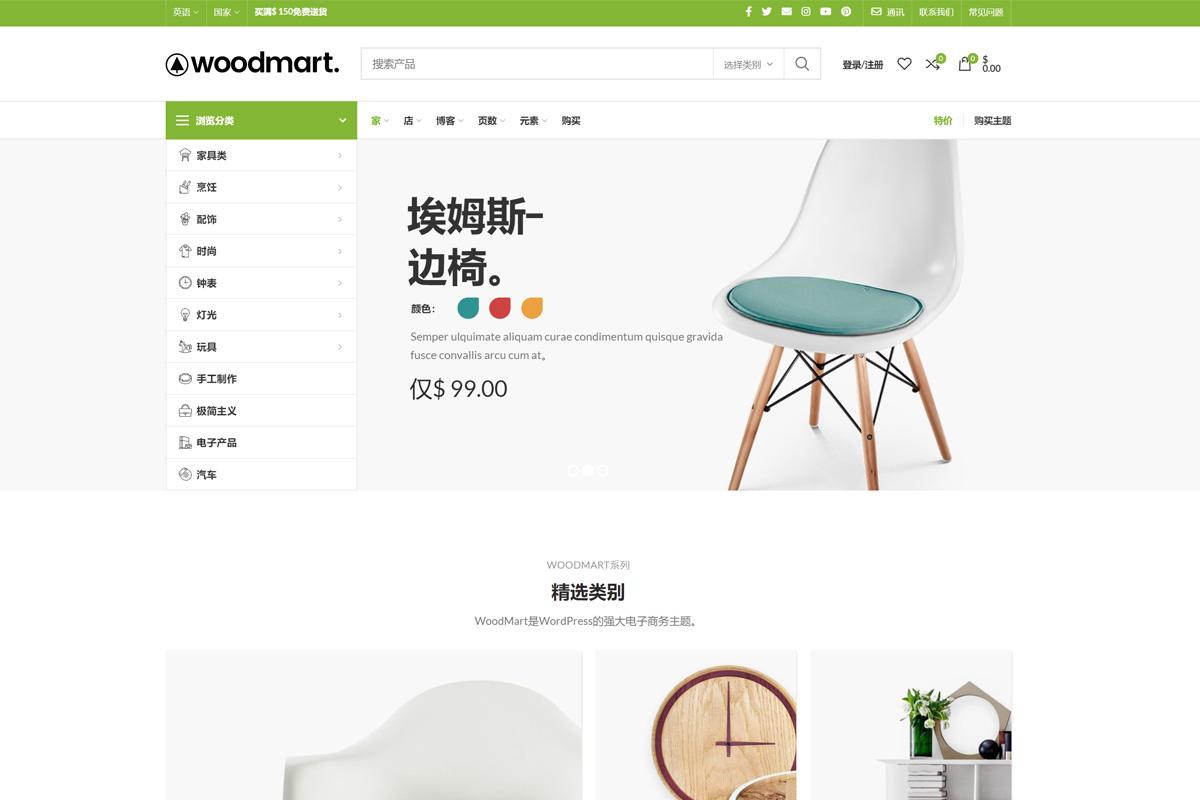 wordpress多商户商城 Woodmart  V5.3.6 汉化主题 跨境电商 外贸商城