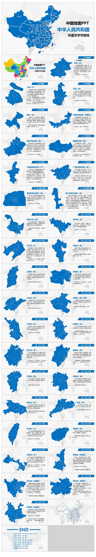 中国各省市地图完整版PPT模板素材动态工作汇报课件可编辑制作-云典网