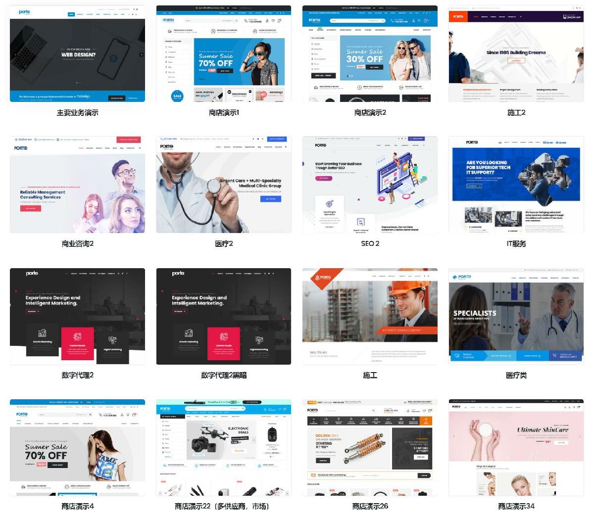 跨境电商网站模板 外贸商城企业网站wordpress主题 Porto V5.5.1中文汉化升级版插图2