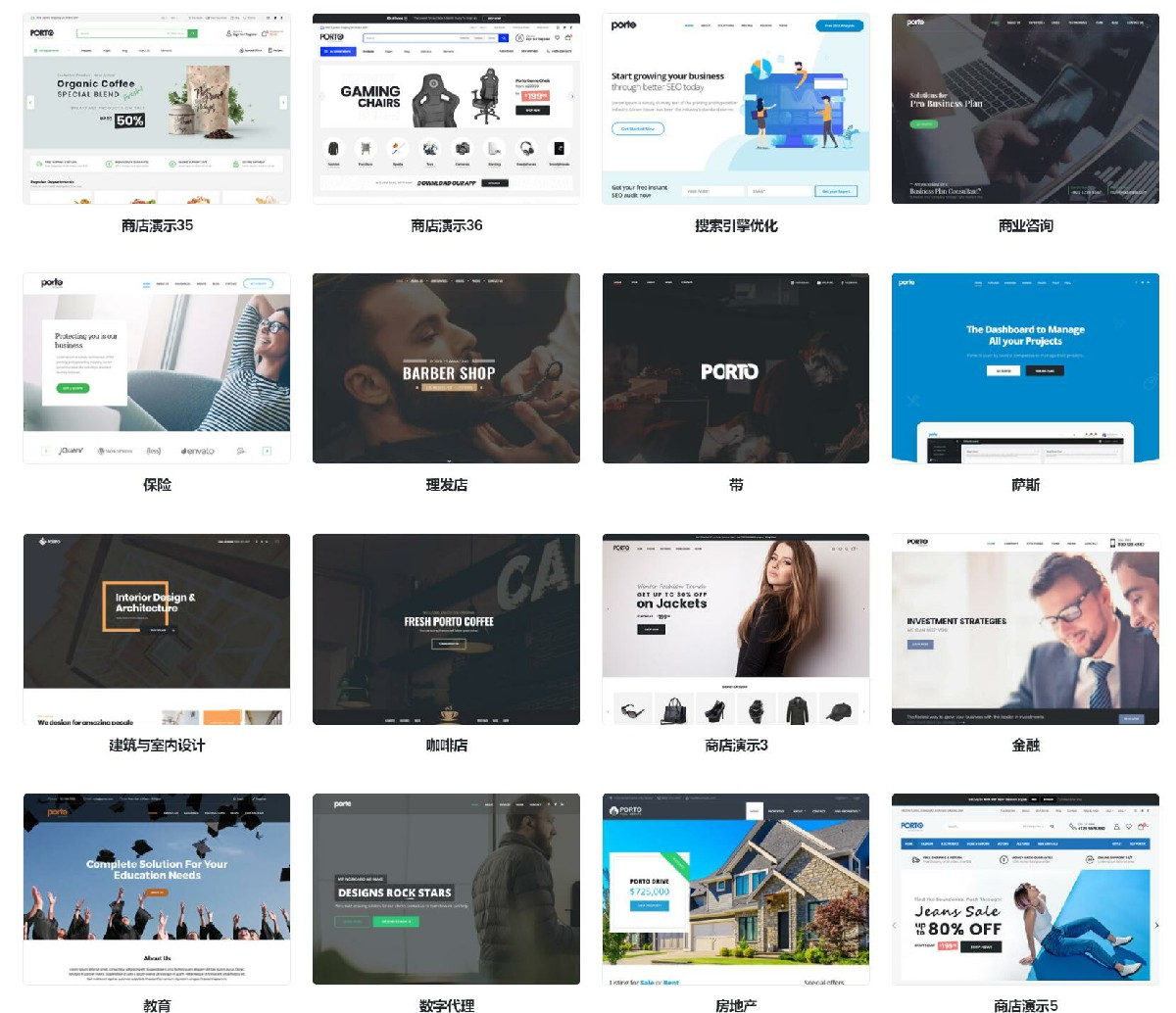 跨境电商网站模板 外贸商城企业网站wordpress主题 Porto V5.5.1中文汉化升级版插图3