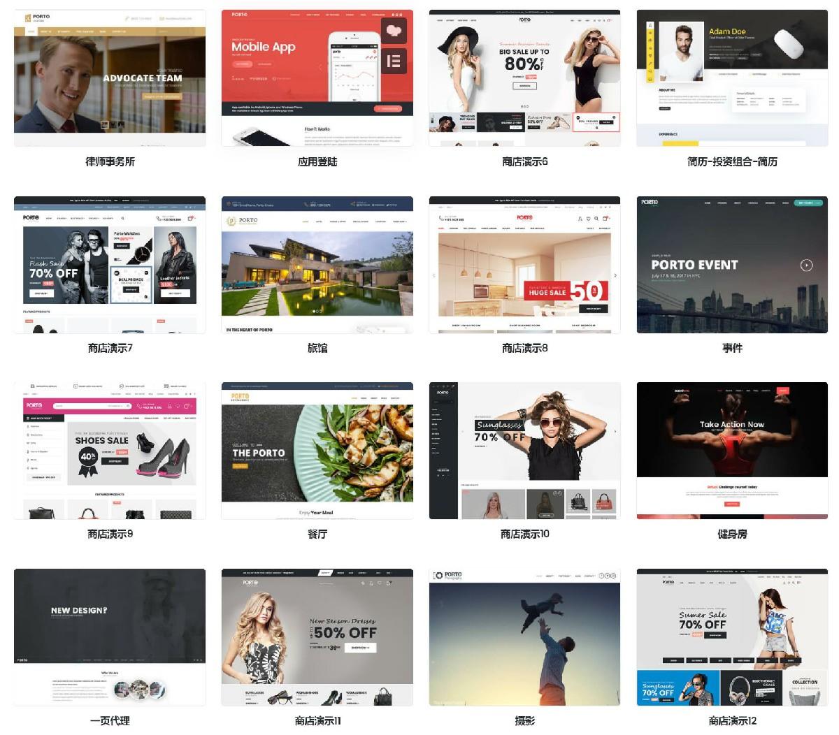 跨境电商网站模板 外贸商城企业网站wordpress主题 Porto V5.5.1中文汉化升级版插图4