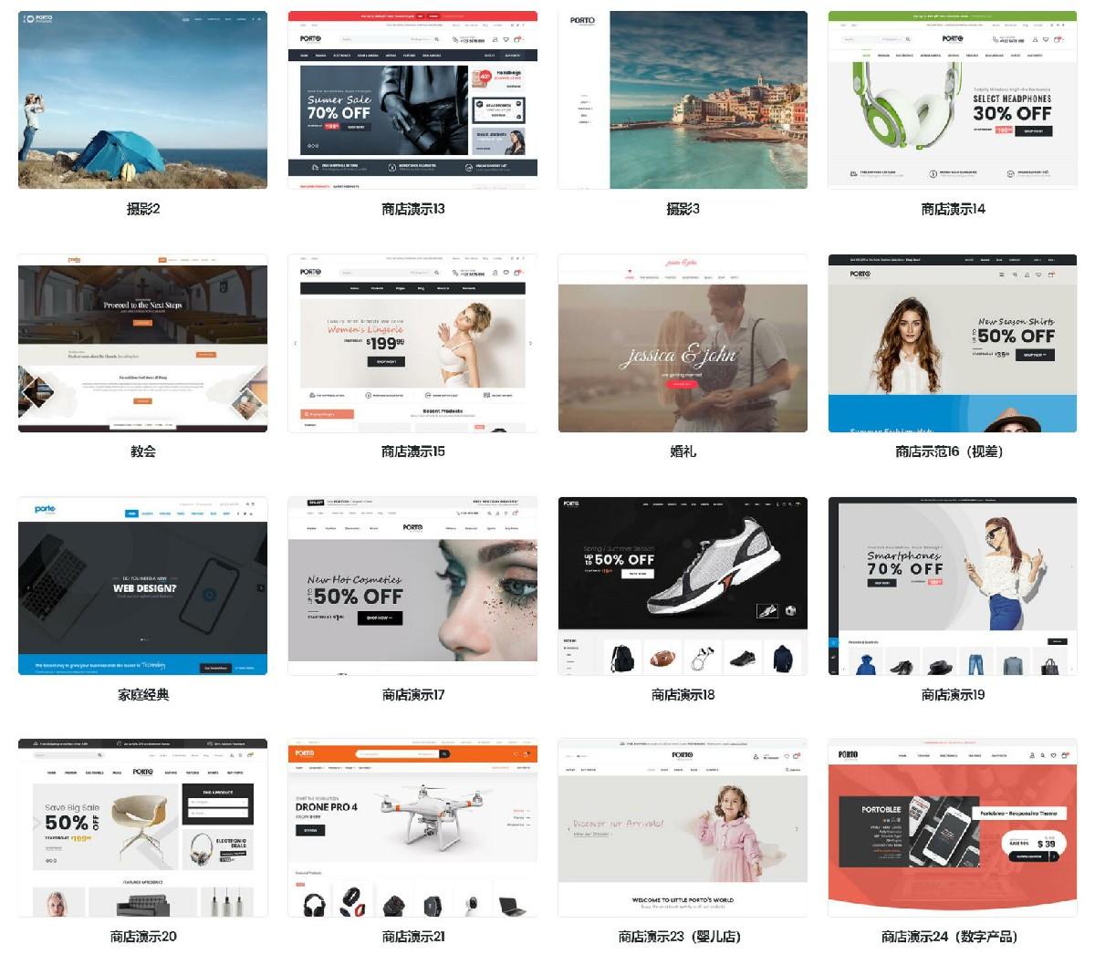 跨境电商网站模板 外贸商城企业网站wordpress主题 Porto V5.5.1中文汉化升级版插图