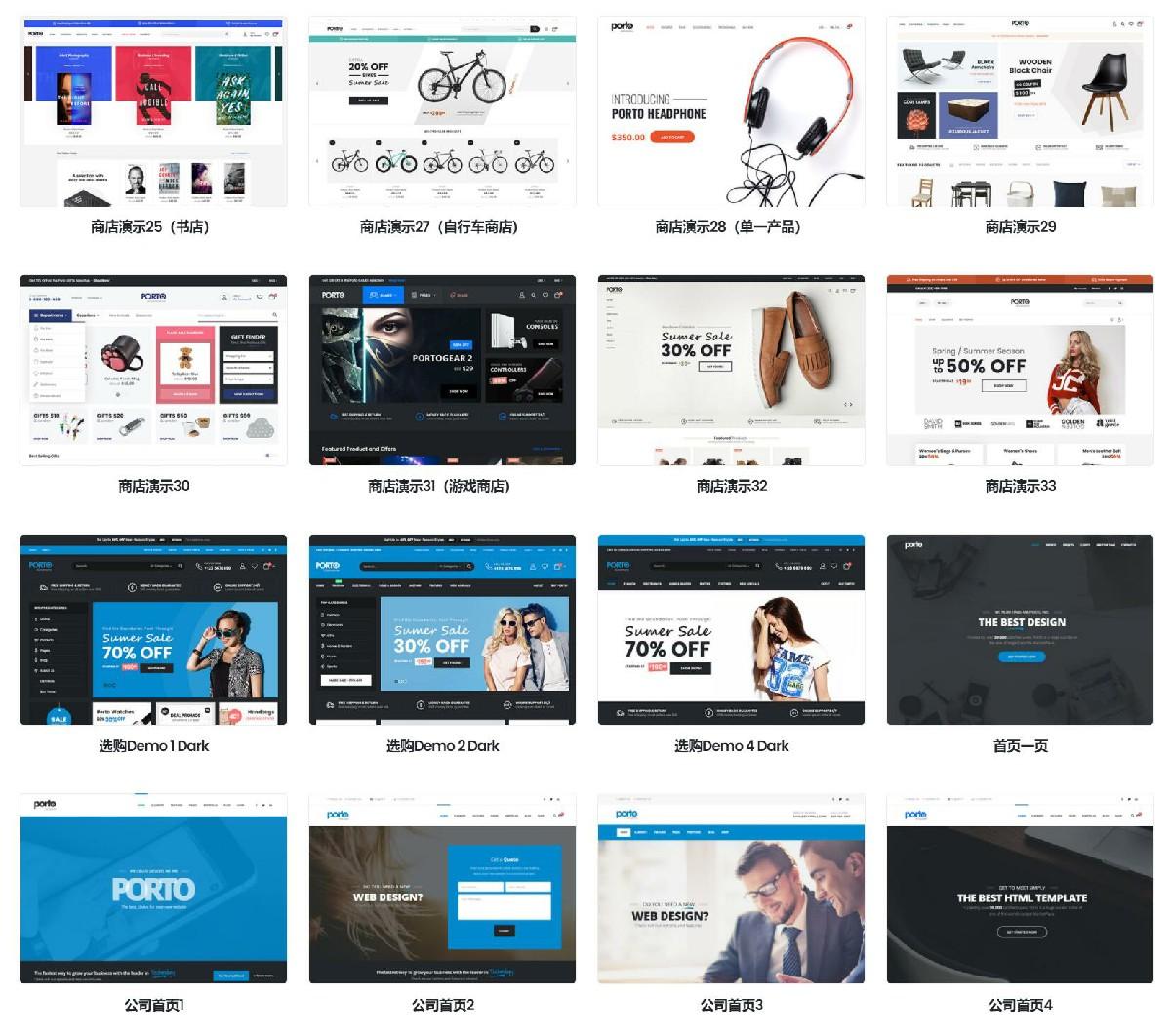 跨境电商网站模板 外贸商城企业网站wordpress主题 Porto V5.5.1中文汉化升级版插图1