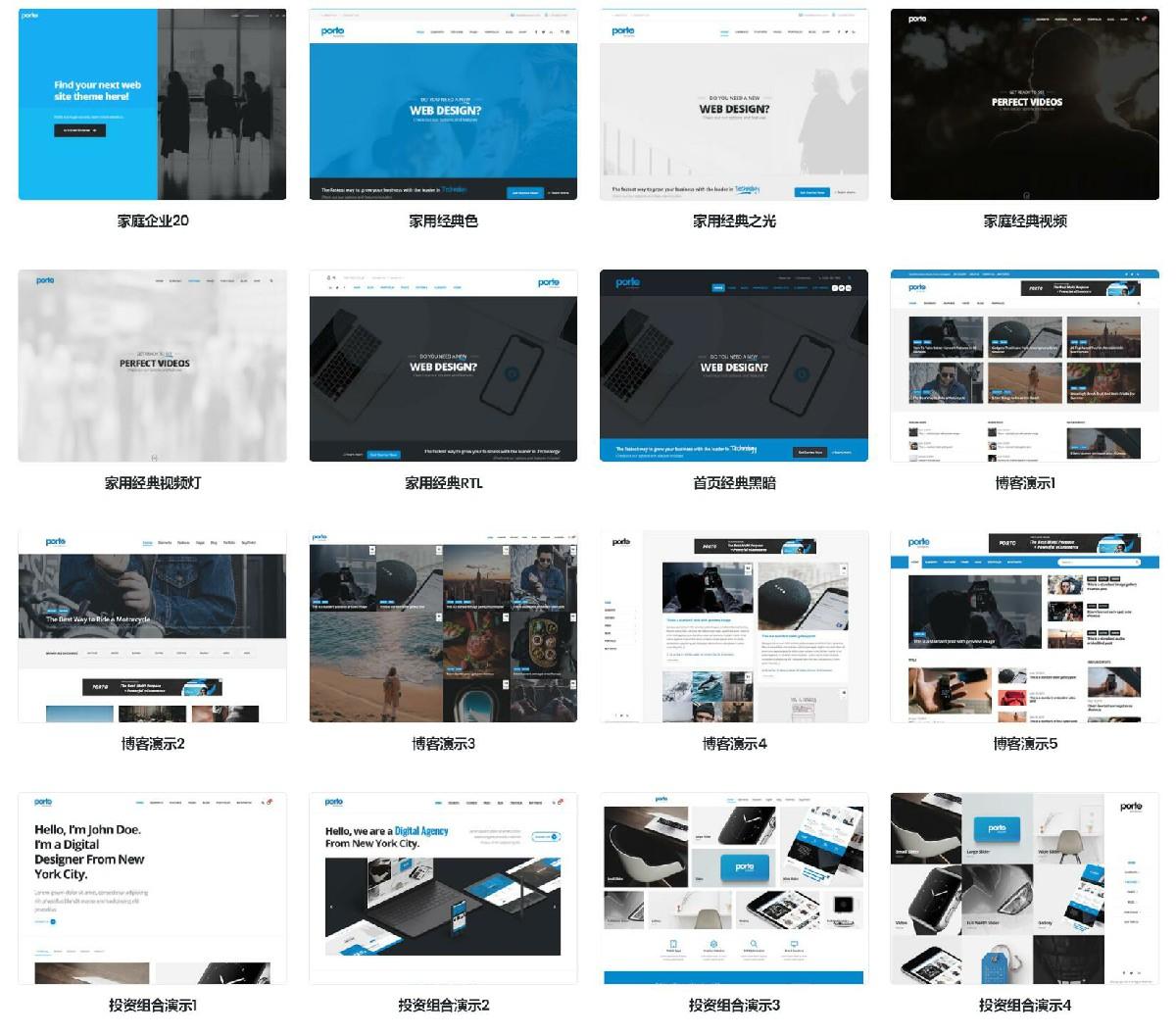 跨境电商网站模板 外贸商城企业网站wordpress主题 Porto V5.5.1中文汉化升级版插图6